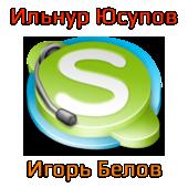 Игорь Белов и Ильнур Юсупов.