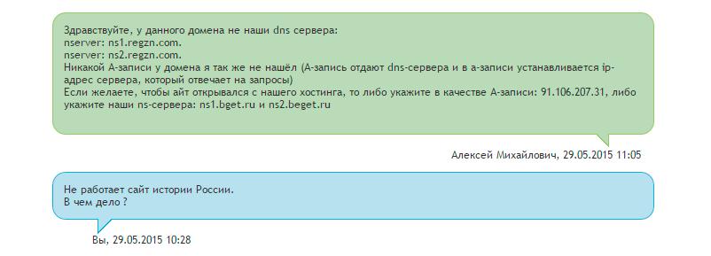 Ответ тех. поддержки о сбросе DNS серверов