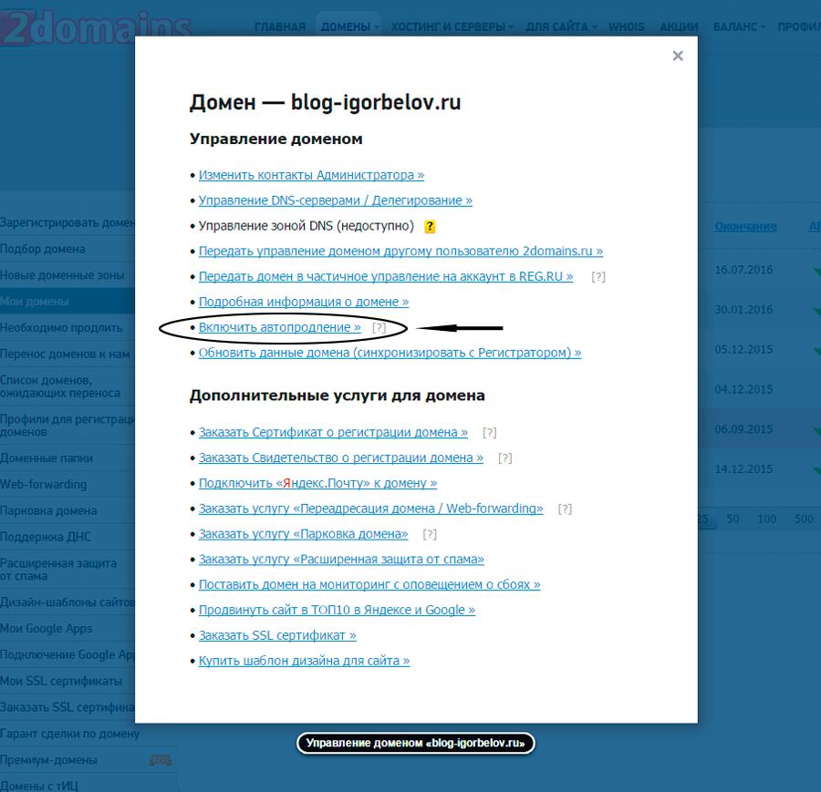 Возможность домена на авто продление интернет ресурса
