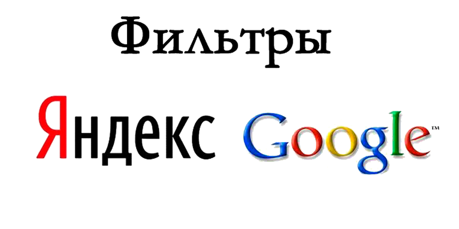 Фильтры поисковых систем