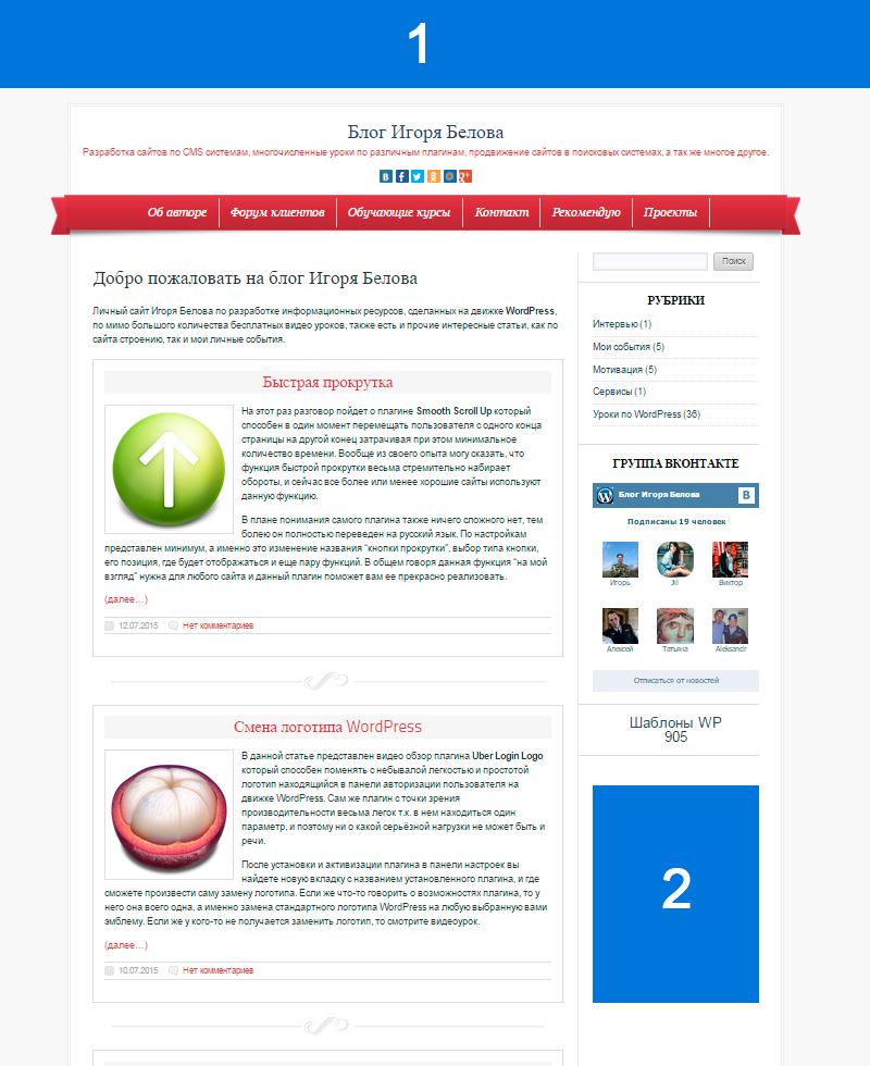 Реклама на блоге Игоря Белова