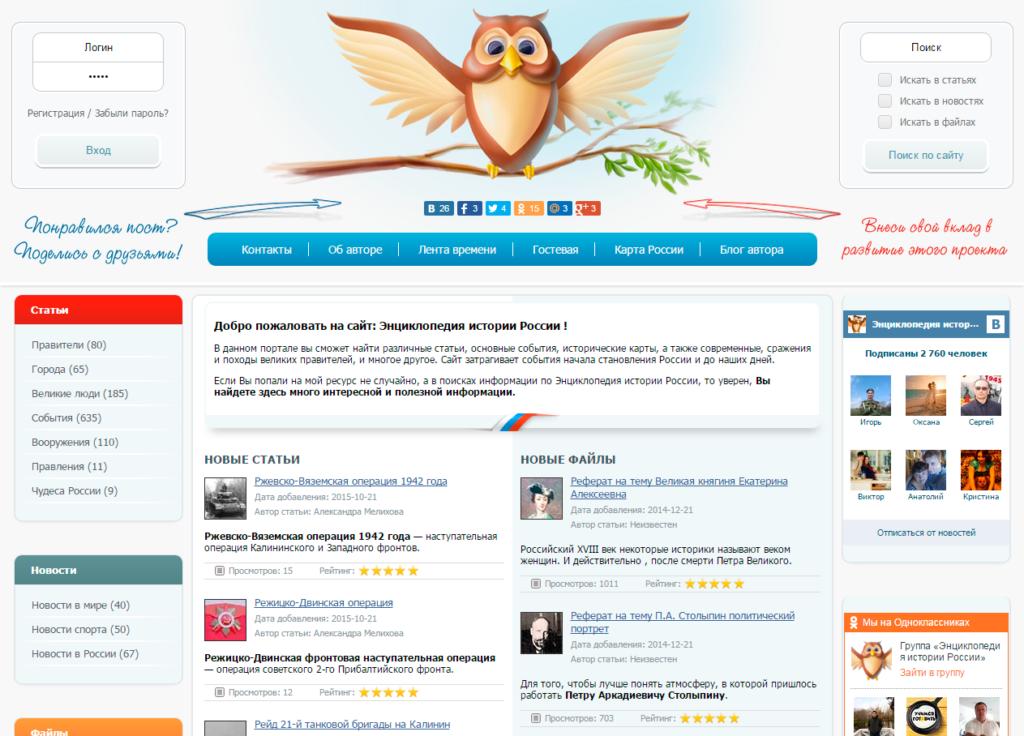 Сайт энциклопедии создание компания хайнекен официальный сайт вакансии