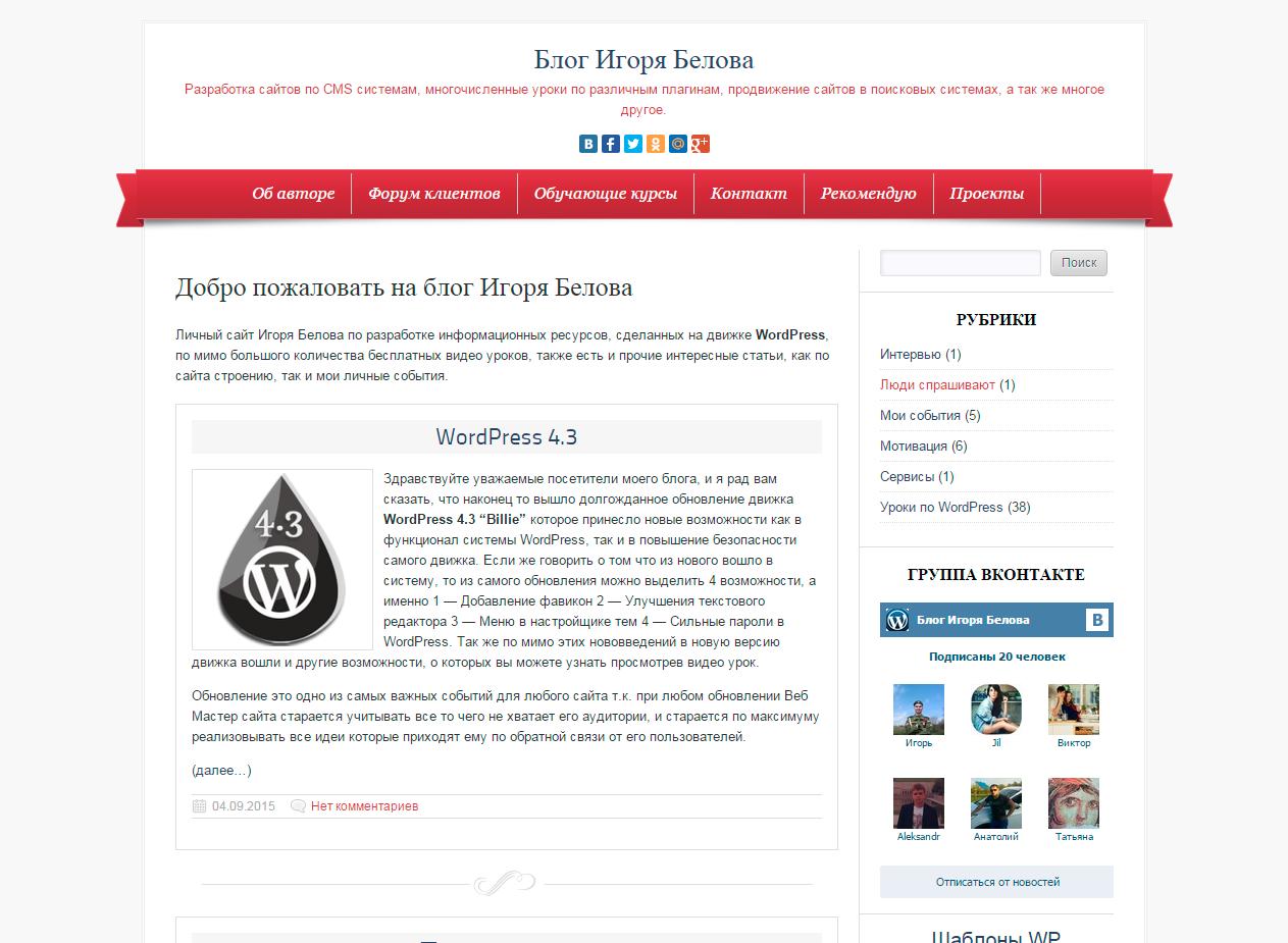 Блог Игоря Белова