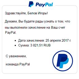 Потерял и вернул деньги в PayPal