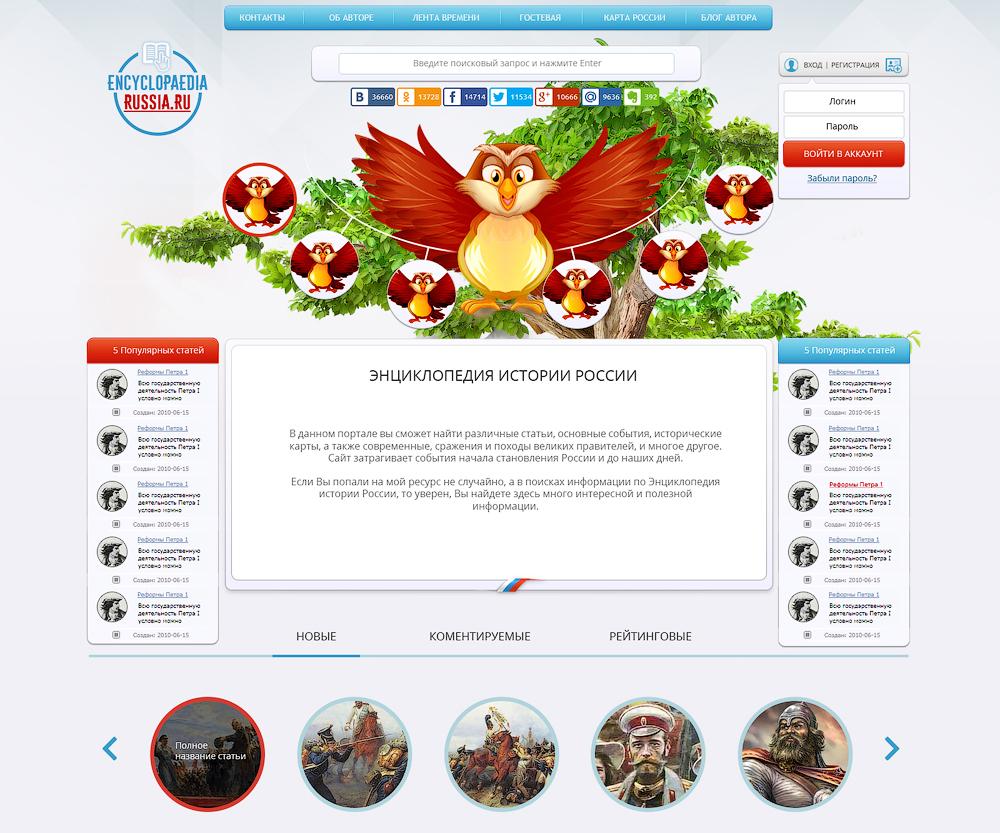 Дизайн Сайта Энциклопедии России в 2018 году.