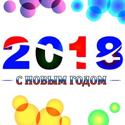 Подводим итоги 2017 и ставим цели к 2018 году