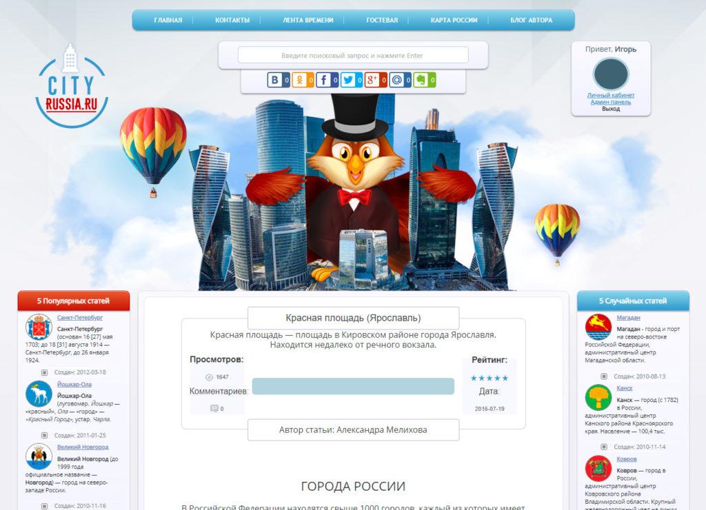 Сайт Городов России
