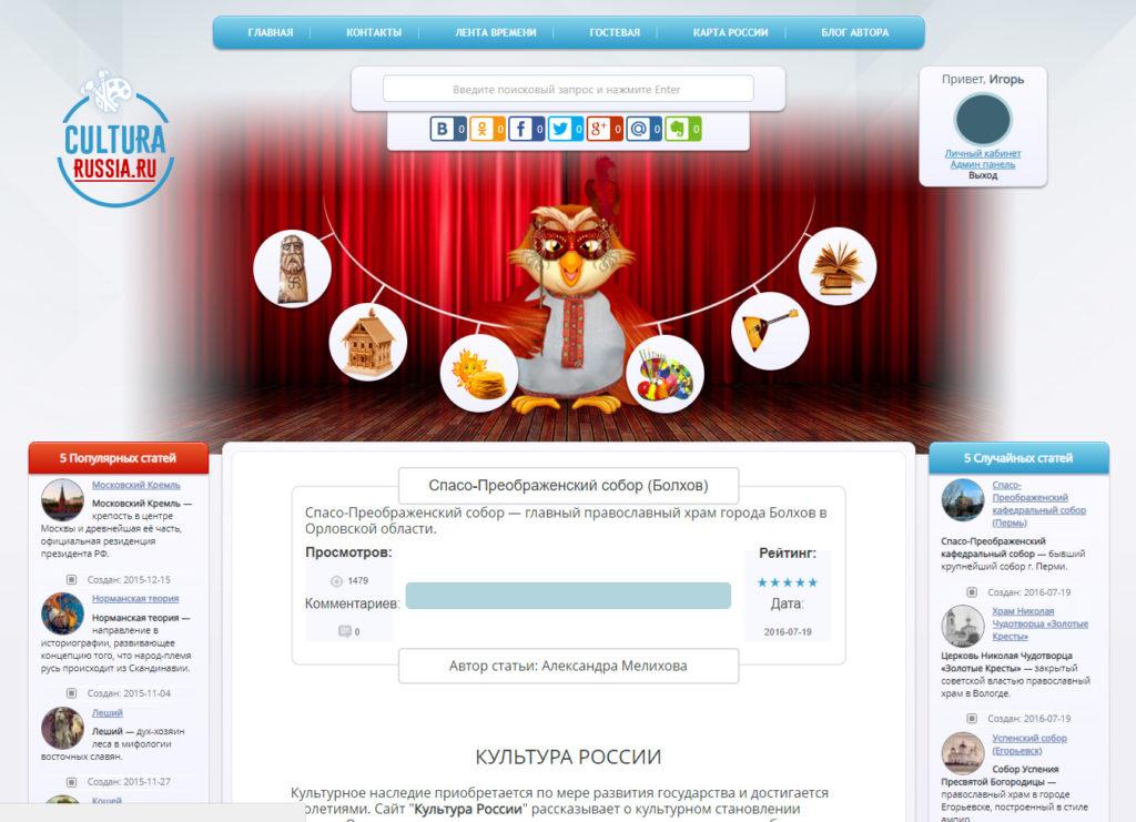 Сайт Культуры России
