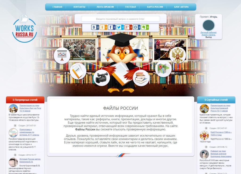 Сайт Файлов России