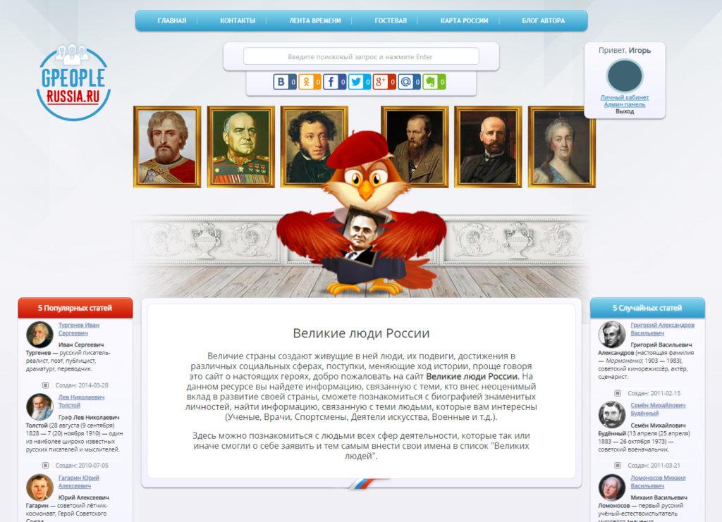 Сайт Великих людей России