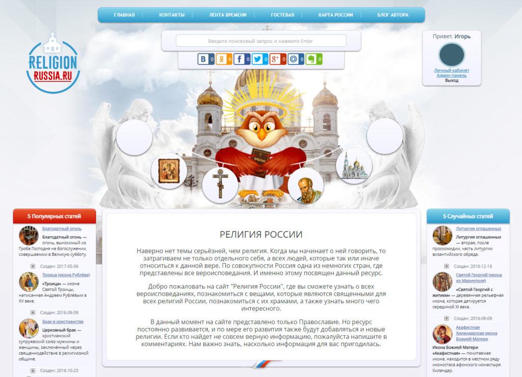 Сайт Религии России