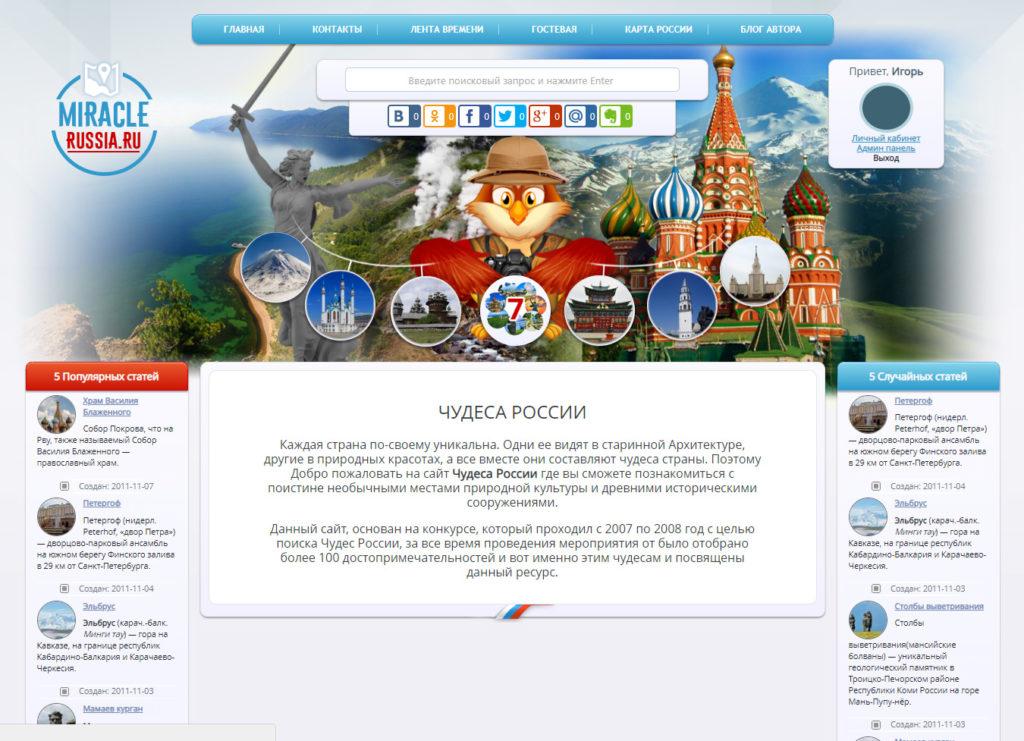 Сайт Чудес России